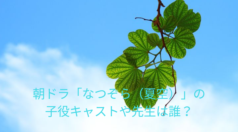 夏空キャスト
