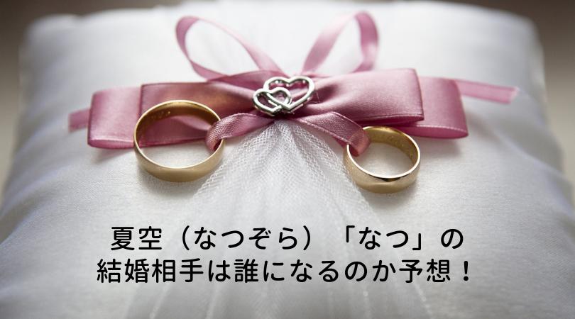 朝ドラの夏空(なつぞら)の「なつ」の結婚相手について調べてみたいと思います。天陽くん(吉沢亮)となつ(広瀬すず)は結婚するのでしょうか?