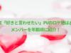 IZONE「好きと言わせたい」PVのロケ地はどこ?メンバーを年齢順に紹介!
