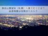 藻岩山展望台(札幌)へ車で行くには?夜景時間は何時がベスト?