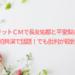 メリットCMで長友佑都と平愛梨夫婦が初共演で話題!でも批判が殺到?