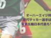 オーバーエイジ枠の歴代サッカー選手は誰?東京五輪日本代表も予想!