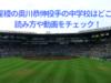 星稜の奥川恭伸投手の中学校はどこ?球種や球速もすごい!