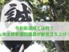 山本太郎の「令和新選組」の記事を大手メディアが削除した理由は?