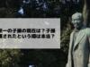 渋沢栄一の子孫の現在は?子孫が逮捕されたという噂は本当?