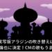 実写版アラジンの吹き替えは中村倫也に決定!CMの歌もうまい!
