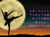 スタートゥインクルプリキュアの変身のセリフや歌詞が知りたい!変身ダンスも紹介!