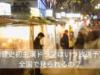 岡田健史初主演ドラマはいつ放送予定?博多弁で動画を公開!