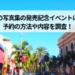 岡田健史写真集のイベントの詳細や予約の方法などを詳しく調査!