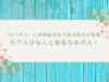 『なつぞら』染谷将太(神地航也役)のモデルが宮崎駿ではと話題!