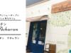 新松戸でおしゃれなランチをしたいなら!『キッチンあちゃらん』がオススメ!