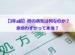 3年a組で菅田将暉(柊)の病気は何なのか?余命わずかって本当?